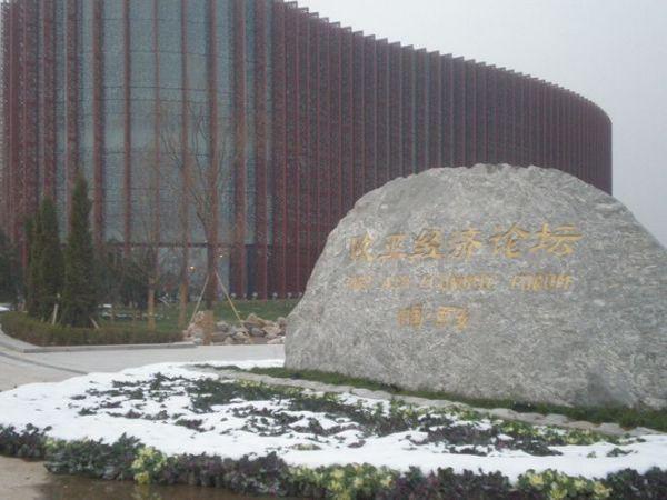 西安浐灞半岛(西安欧亚经济论坛)